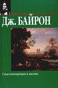 Дж. Байрон. Стихотворения и поэмы