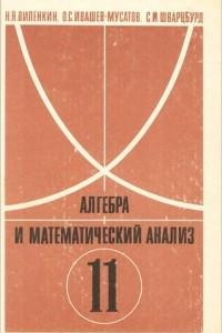 Алгебра и математический анализ. 11 класс. Учебное пособие