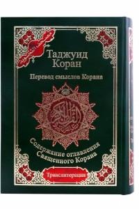 Таджуид Коран