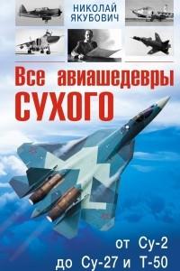 Все авиашедевры Сухого ? от Су-2 до Су-27 и Т-50