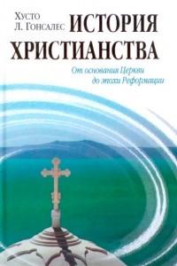 История христианства. Том 1. От основания Церкви до эпохи Реформации