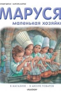 Маруся - маленькая хозяйка