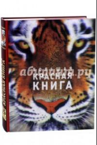Большая Красная книга (стерео-варио) 3D-обложка