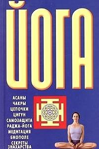 Йога: Асаны. Чакры. Цепочки. Цигун. Самозащита. Раджа-йога. Медитация. Биополе. Секреты знахарства