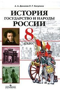 История. Государство и народы России. 8 класс