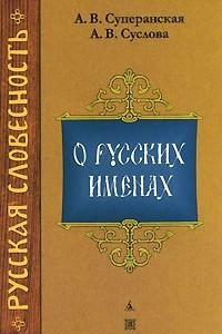 О русских именах