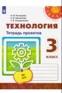 Технология. 3 класс. Тетрадь проектов