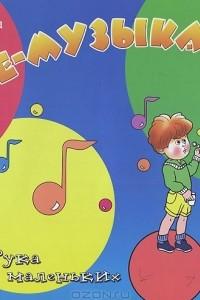 Крохе-музыканту. Нотная азбука для самых маленьких. Часть 1