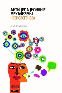 Антиципационные механизмы неврозогенеза