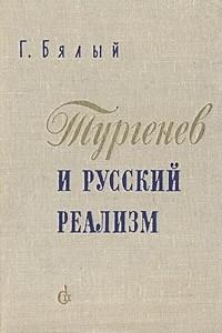 Тургенев и русский реализм