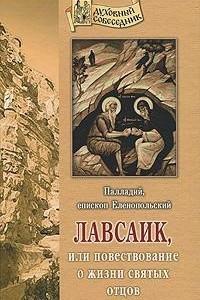 Лавсаик, или Повествование о жизни святых отцов