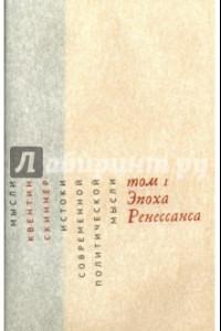 Истоки современной политической мысли. В 2-х томах. Том 1. Эпоха Ренессанса