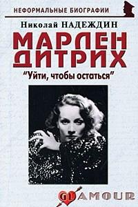 Марлен Дитрих.