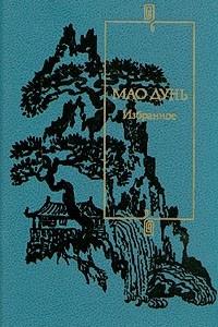 Мао Дунь. Избранное