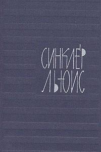 Собрание сочинений в девяти томах. Том 7