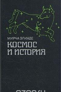 Космос и история