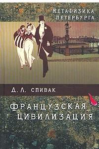 Метафизика Петербурга: Французская цивилизация