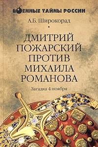 Дмитрий Пожарский против Михаила Романова. Загадка 4 ноября