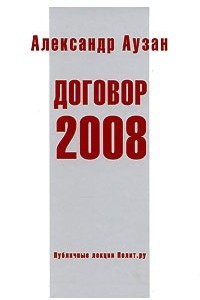 Договор 2008