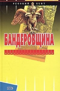 Бандеровщина