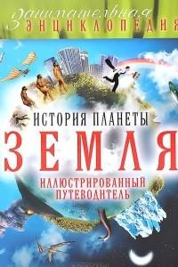 История планеты Земля. Иллюстрированный путеводитель
