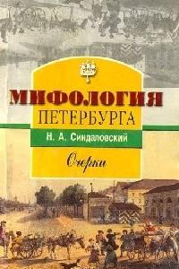 Мифология Петербурга