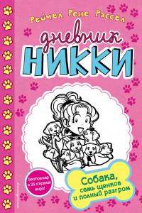 Собака, семь щенков и полный разгром (#10)