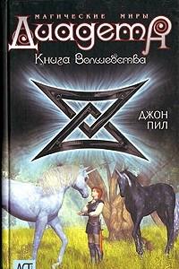 Диадема. Магические Миры. Книга волшебства