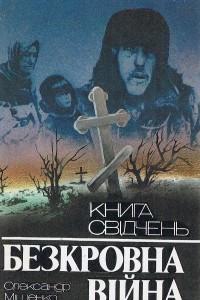Безкровна війна: книга свідчень