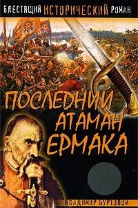 Последний атаман Ермака