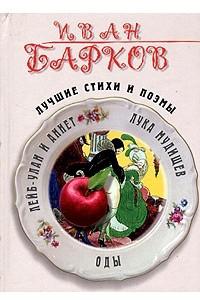 Иван Барков. Лучшие стихи и поэмы