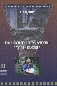 Гуманистическая психология. Теория и практика