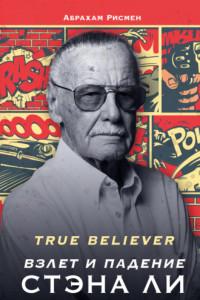 True believer: взлет и падение Стэна Ли
