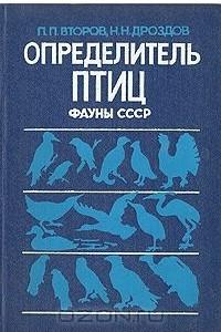 Определитель птиц фауны СССР