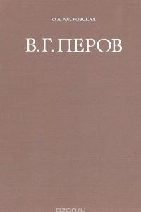 В. Г. Перов: Особенности творческого пути художника