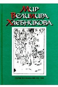Мир Велимира Хлебникова. Статьи. Исследования. 1911 - 1998