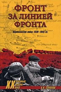 Фронт за линией фронта. Партизанская война 1939-1945 гг.