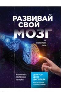 Развивай свой мозг. Наука об изменении своего разума с помощью силы подсознания