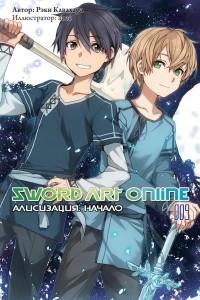 Sword Art Online. Том 9. Алисизация. Начало