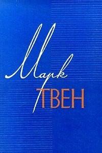 Марк Твен. Собрание сочинений в 12 томах. Том 4. Приключение Тома Сойера. Жизнь на Миссисипи