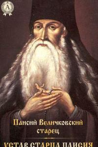 Устав старца Паисия