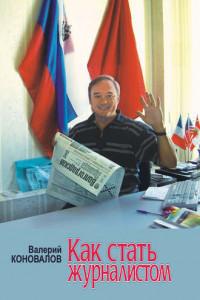 Как стать журналистом. Книга для старшеклассников, мечтающих получить одну из самых интересных в мире профессий