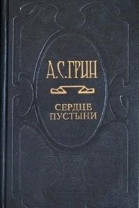 Собрание сочинений в шести томах. Том 5. Сердце Пустыни