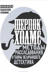Шерлок Холмс. Методы расследования и тайны величайшего детектива