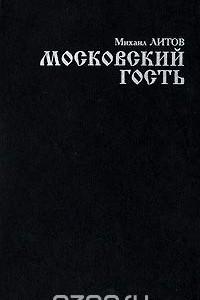 Московский гость