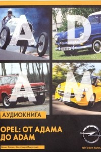 Opel: от Адама до Adam