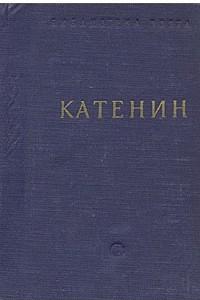 П. А. Катенин. Стихотворения