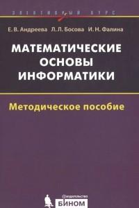 Математические основы информатики