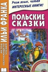 Польские сказки / Basnie polskie