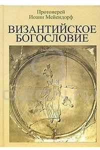 Византийское богословие